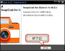 SnapCrabセットアップ終了