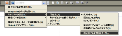 SnapCrab画像保存場所の設定