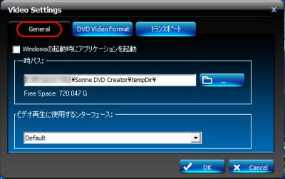 Sonne DVD Creator 一般設定 ( General )