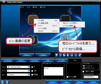 Sonne DVD Creator メニュー画像の変更
