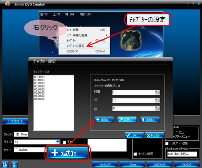 Sonne DVD Creator チャプターの設定