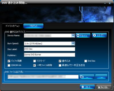 Sonne DVD Creator DVDディスク書き込み設定