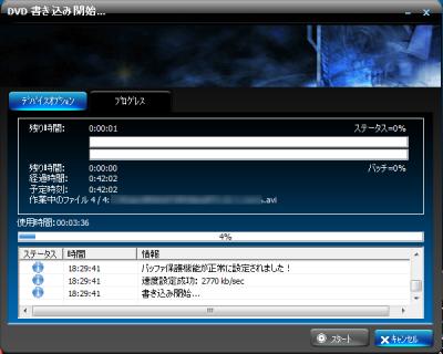 Sonne DVD Creator DVD書き込み