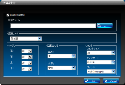 Sonne DVD Creator 字幕設定