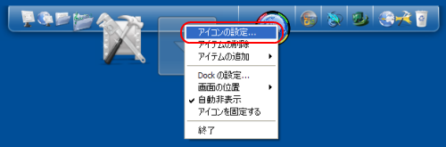 StacksDocklet設定画面起動