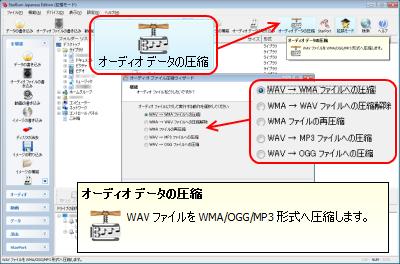 オーディオ データの変換(圧縮)