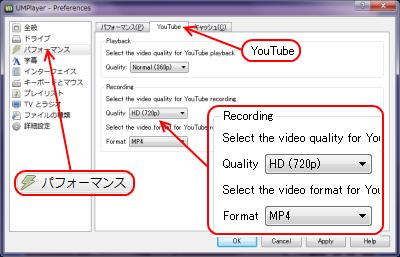 YouTube レコーディング 設定:フォーマット