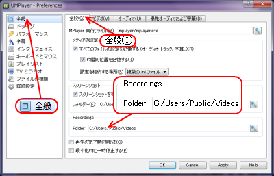 YouTube レコーディング 設定:保存場所