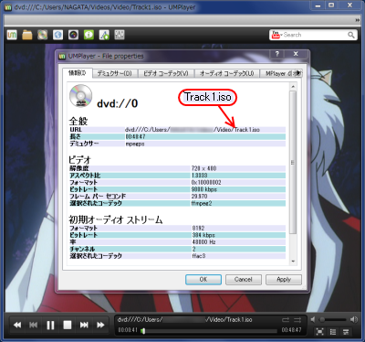 ISOファイルの再生