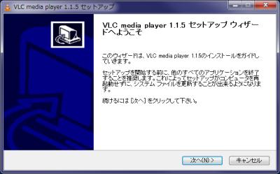 VLC media Player インストール