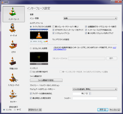 VLC media Player インターフェース設定