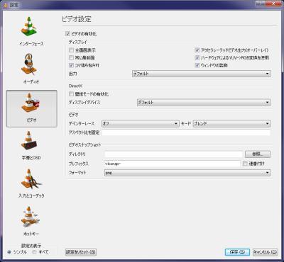 VLC media Player ビデオ設定