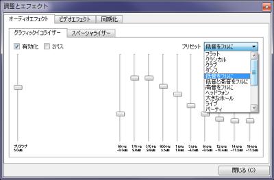 VLC media Player オーディオエフェクト