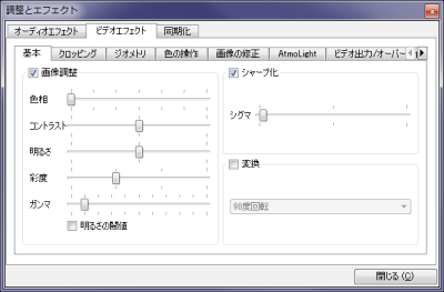VLC media Player ビデオエフェクト