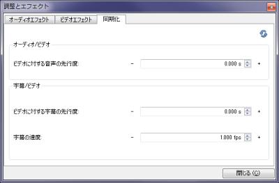 VLC media Player 同期化