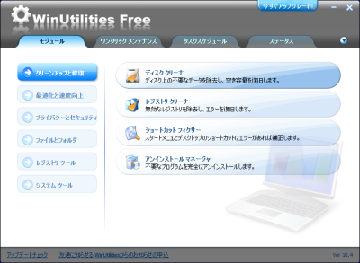 WinUtilities Free Edition クリーンアップと修復