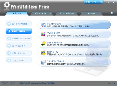 WinUtilities Free Edition 最適化と速度向上