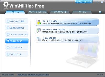 WinUtilities Free Edition ファイルとフォルダ