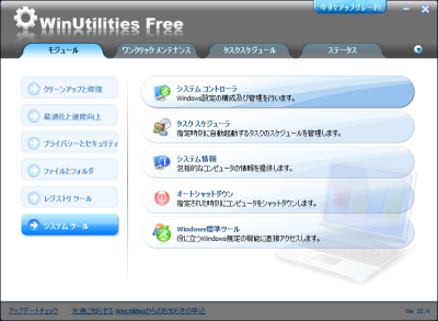 WinUtilities Free Edition システムツール