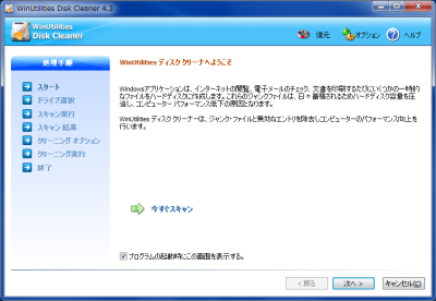 WinUtilities Free Disk Cleaner スクリーンショット