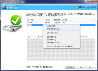 WinUtilities Free Disk Defragmenter スクリーンショット
