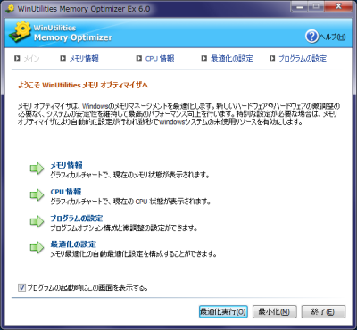 WinUtilities Free Memory Optimizer スクリーンショット