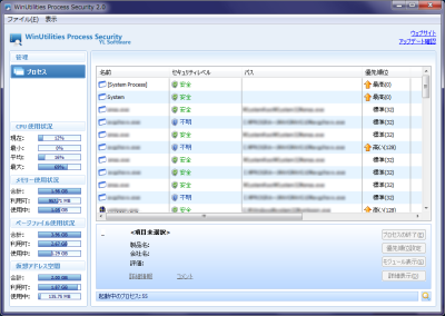 WinUtilities Process Security スクリーンショット