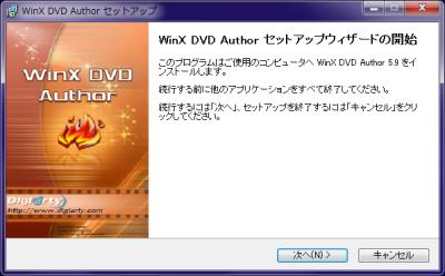 WinX DVD Author セットアップウィザード