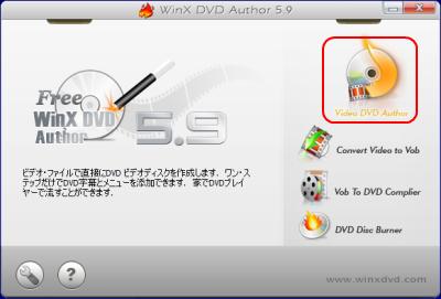 Video DVD Author の起動