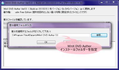 WinX DVD Author 文字化け修正パッチ