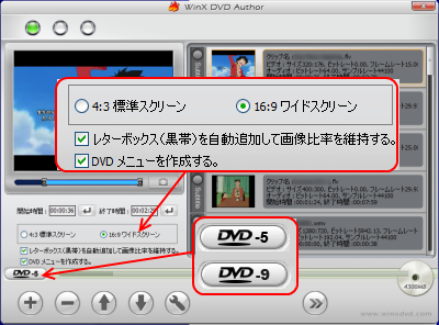 Video DVD Author ビデオ設定