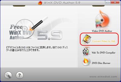 Convert Video to Vob 起動