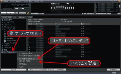 オーディオ CD 全体リッピング