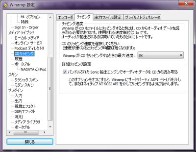 Winamp CD リッピング設定 リッピング