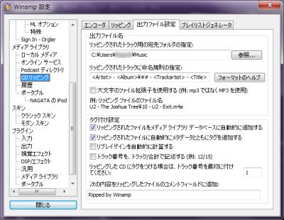 Winamp CD リッピング設定 出力ファイル設定