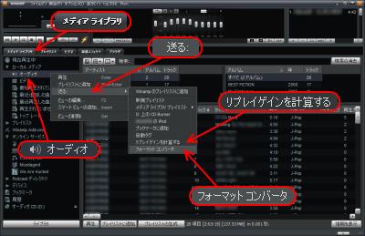 Winamp オーディオ ファイル変換 ライブラリ単位