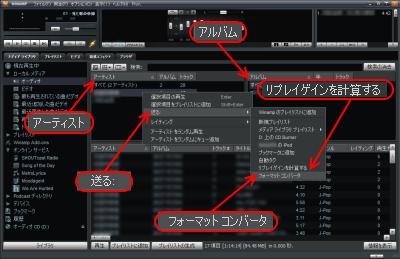 Winamp オーディオ ファイル変換 アーティスト、アルバム別