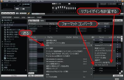 Winamp オーディオ ファイル変換 トラック別