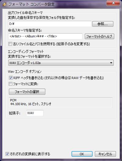 Winamp フォーマット コンバータ設定