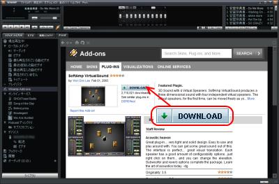 SoftAmp VirtualSound ダウンロードページ
