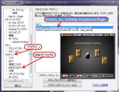 SoftAmp VirtualSound 設定
