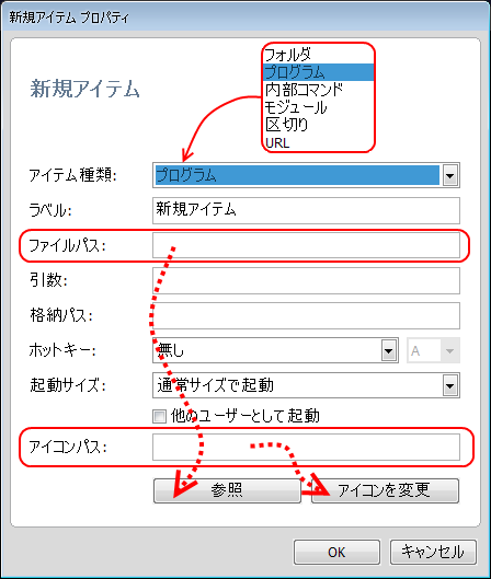Winstep Nexus Dock新規アイテム編集画面