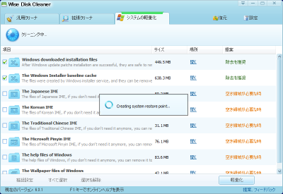 Wise Disk Cleaner システムの軽量化 実行
