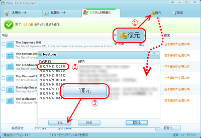 Wise Disk Cleaner 復元