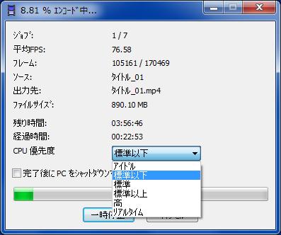 エンコード プログレス