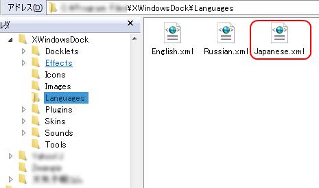 XWindowsDock ランゲージファイルインストール