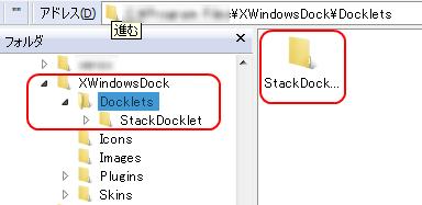 Stacks Dockletインストール