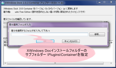 XWindows Dock 2.0.3 Container 日本語化パッチ