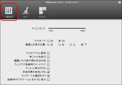 XWindows Dock 2.0.3 の設定
