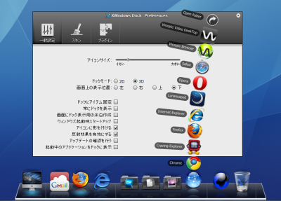 XWindows Dock スクリーンショット